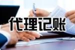 广州速达工商财税代理有限公司