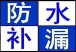 东莞市万建防水装饰工程有限公司