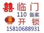 北京喜临门开锁公司