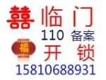 海淀全区110指定开锁公司