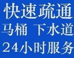 南京天语管道疏通服务有限公司