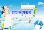 烟台翔宇空调服务有限公司