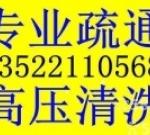 北京专业管道清洗.疏通.改装上下水.打孔