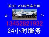 重庆海东吊装设备租赁有限公司