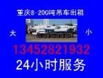 重庆海东吊装设备租赁有限公司(重庆叉车吊车)