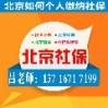 北京社保补缴代办公司