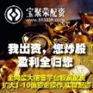 上海安全股票配资-炒股开户公司