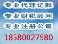 重庆工商注册免费 享二十年老会计代账