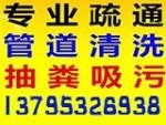 上海宏强管道疏通公司
