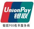 天津银联POS机办理0.6费率刷卡