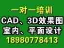 成都CAD培训 3D效果图培训一对一