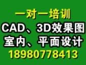 成都CAD培訓 3D效果圖培訓一對一