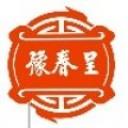 豫春呈国际拍卖有限公司