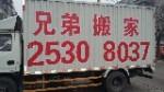 天津生态城兄弟搬家公司
