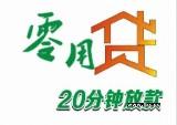 南京信用贷款|南京小额贷款|南京零用贷