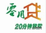 南京重信零用贷(以房进件2.08)