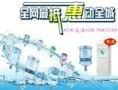 华润怡宝桶装水广州订水电话020-29032568