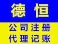 漳州德恒代理记账公司注册多年经验