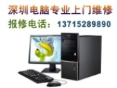 深圳市佳兴电脑科技有限公司