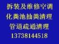 杭州萧山专业管道疏通服务部