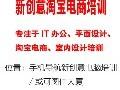 深圳观澜新创意电脑培训