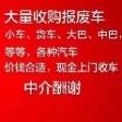 广州报废车回收(广州报废车)