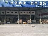 东莞宏盛物流有限公司