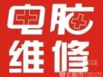 北京壹零科技有限公司(壹零电脑维修)