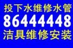青岛军人家政维修服务公司(青岛军人家政)