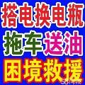深圳24小时流动补胎