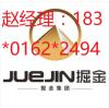 北京掘金集团代办注册