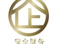 北京安企財劃信息咨詢有限公司