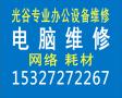 武汉创思电脑维修中心