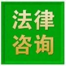 禹法咨询中心