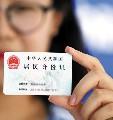 南京房产抵押贷款(一押二押)