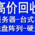 北京鑫恒源服务器设备回收公司