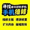中国移动手机维修