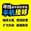 中國移動手機維修