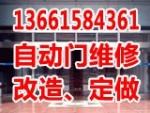 上海巨锋自动门感应门维修58330624