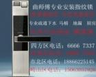 青岛社区家政服务(青岛开锁换锁)