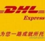 北京DHL国际快递|全球国际速运专家