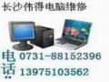 长沙县星沙芙蓉区天心区岳麓区开福区雨花区专业上门维修电脑服务