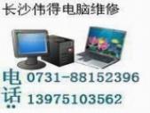 长沙伟得电脑维修专业上门维护维修电脑公司