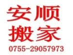 深圳民治最便宜的搬家公司