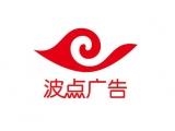 深圳波点广告设计有限公司