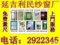 延吉市专业安装各种纱窗 维修多种门窗 软包防盗门