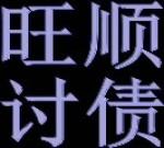 杭州清欠公司