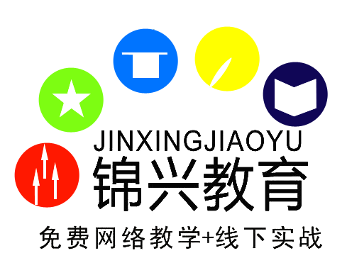 重庆锦兴教育学历咨询服务中心