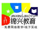 重庆锦兴教育学历咨询服务中心(沙坪坝校区)
