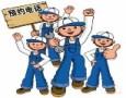 欢迎进入-!武汉海尔冰箱-(各中心) 售后服务总部电话